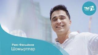 Раяз Фасихов - Шомыртлар
