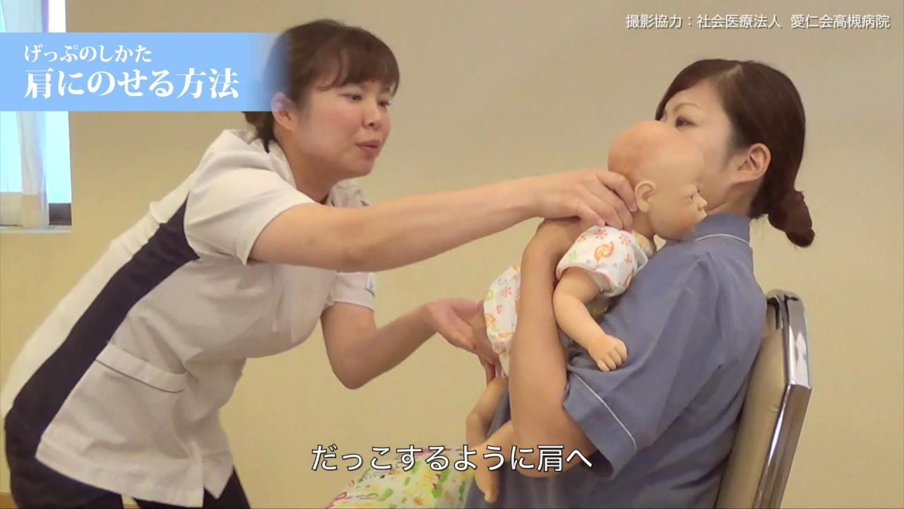 新生児 ゲップ の させ 方