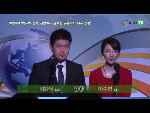 Ajutv 2013 Asia Pacific Financial Forum(아시아태평양금융포럼) 1st day Highlight (130401 Forum)