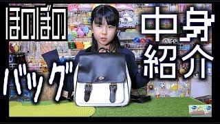 バッグの中身(なかみ)紹介☺️【ほのぼの番組】 thumbnail