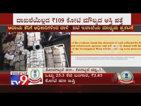 Sandalwood IT Raid | IT Dept Release Details | Asset Worth Rs 109 Crore Without Adequate Docs Seized