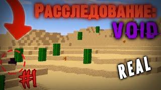 #1 Void - РЕАЛЕН ! НЕ ФЕЙК ! РАССЛЕДОВАНИЕ НА МИРЕ ВОЙД В МАЙНКРАФТ / Minecraft Real Void Sighting