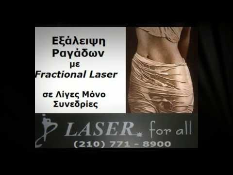 Δερματολόγος Αθήνα | Δερματολόγος Laser