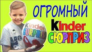 УРА, мы  сделали ОГРОМНЫЙ  КИНДЕР из ШОКОЛАДА  своими руками Мастер Класс Таня Косырева