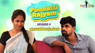 Pondatti Rajyam | Ep 4 | குடிமகனின் கஷ்டங்கள் | Dad's Little Princess | Once More