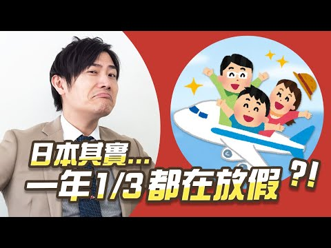 日本一年有120天都在放假!聽完好羨慕日本上班族…