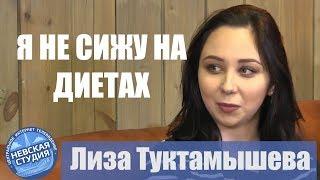 ДИЕТА ФИГУРИСТОК - КАК СОБЛЮДАТЬ ФИГУРУ - ТУКТАМЫШЕВА