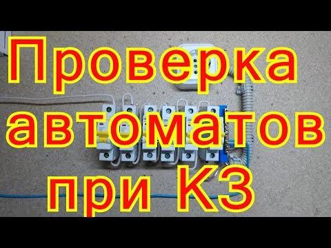 Автоматический выключатель проверка при КЗ.