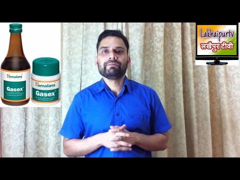 Himalaya Gasex Benefits & Review in Hindi | हिमालया गैसेक्स, पेट के गैस की आयुर्वेदिक दवा
