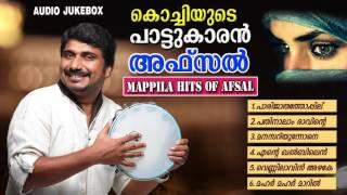 കൊച്ചിയുടെ പാട്ടുകാരൻ അഫ്സൽ | Afsal Hits | Malayalam Mappila Songs | Latest Mappila Album Songs