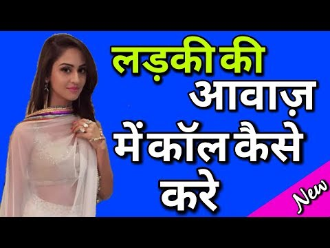 लड़की की आवाज़ मैं Call  लगाएं   Voice Changer While Call   Change Your Voice During Call
