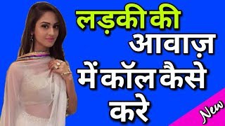 लड़की की आवाज़ मैं Call  लगाएं | Voice Changer While Call | Change Your Voice During Call