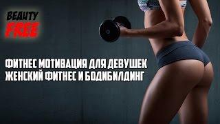 Фитнес Мотивация для Девушек. Женский и Бодибилдинг. Женская Одежда на Фитнес