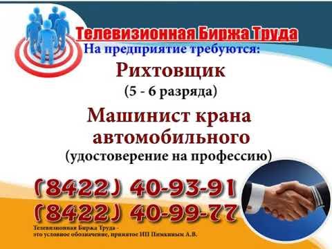 28 09 17 РАБОТА В УЛЬЯНОВСКЕ Телевизионная Биржа Труда 1