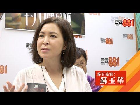 【十八樓C座 50年不變】特別嘉賓 蘇玉華