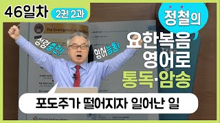 has come 과 is come의 차이 시원하게 밝혀…