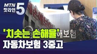 '손해율 악화' 자동차보험 3중고...답답한 손보사들 …