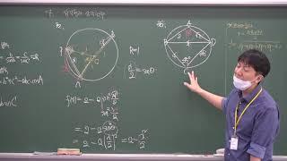 내신대비교재 삼각형과 삼각함수