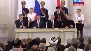 вхождение Крыма в состав РФ 18 марта 2014