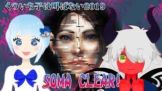 【SOMA】くのいち子は叫ばない2019 feat.ゆのすけ殿 その6(2019.12.2)
