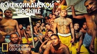 В Мексиканской Тюрьме - Особо Строгий Режим