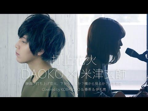 Uchiage Hanabi / DAOKO × Kenshi Yonezu(Covered by KOBASOLO & Harutya & Ryo Irai)