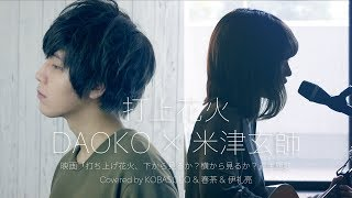 Gambar cover 打上花火/DAOKO × 米津玄師(Covered by コバソロ & 春茶 & 伊礼亮)