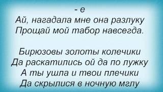 Слова песни Дилижанс Бирюзовы золоты колечки