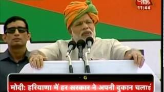 BJP gave two rail lines to Hisar: PM Modi