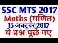 SSC MTS 2017 || 15 October को ये पूछा गया  || Maths Questions Asked || SSC MTS EXAM Maths