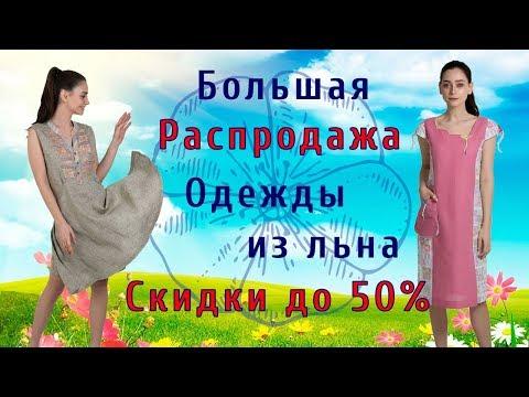 Распродажа льняной одежды коллекции 2017-18 года продолжается!