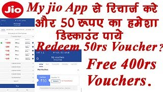 Jio Recharge from My Jio App | Redeem 50rs voucher |Free jio voucher 400rs🔥🔥