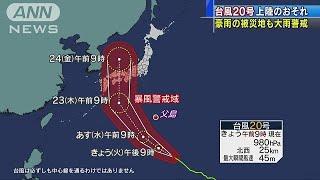 台風20号、上陸のおそれ 今後の進路は・・・最新情報(18/08/21)