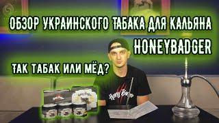 так табак или мёд? Обзор украинского табака для кальяна Honeybadger  Baga Man выпуск 50