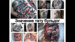 Значение тату бульдог - информация о рисунке и фото для сайта tattoo-photo.ru