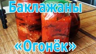Баклажаны Огонёк - рецепт на зиму