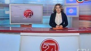 Новости ''24 часа'' за 16.30 04.11.2015