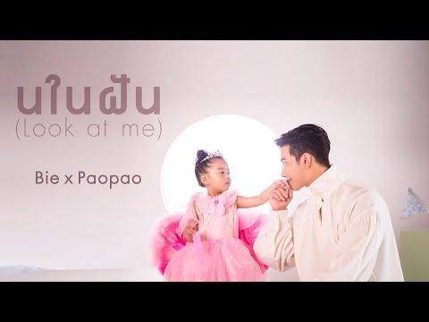Bie x PaoPao - นในฝัน【 Lyrics Video 】