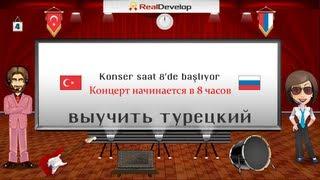 турецкий для начинающих 4 урок турецкий языка