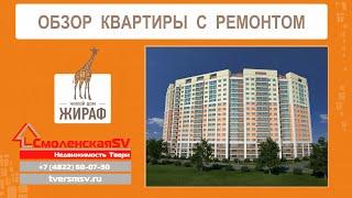 Купить квартиру в Твери - Дом