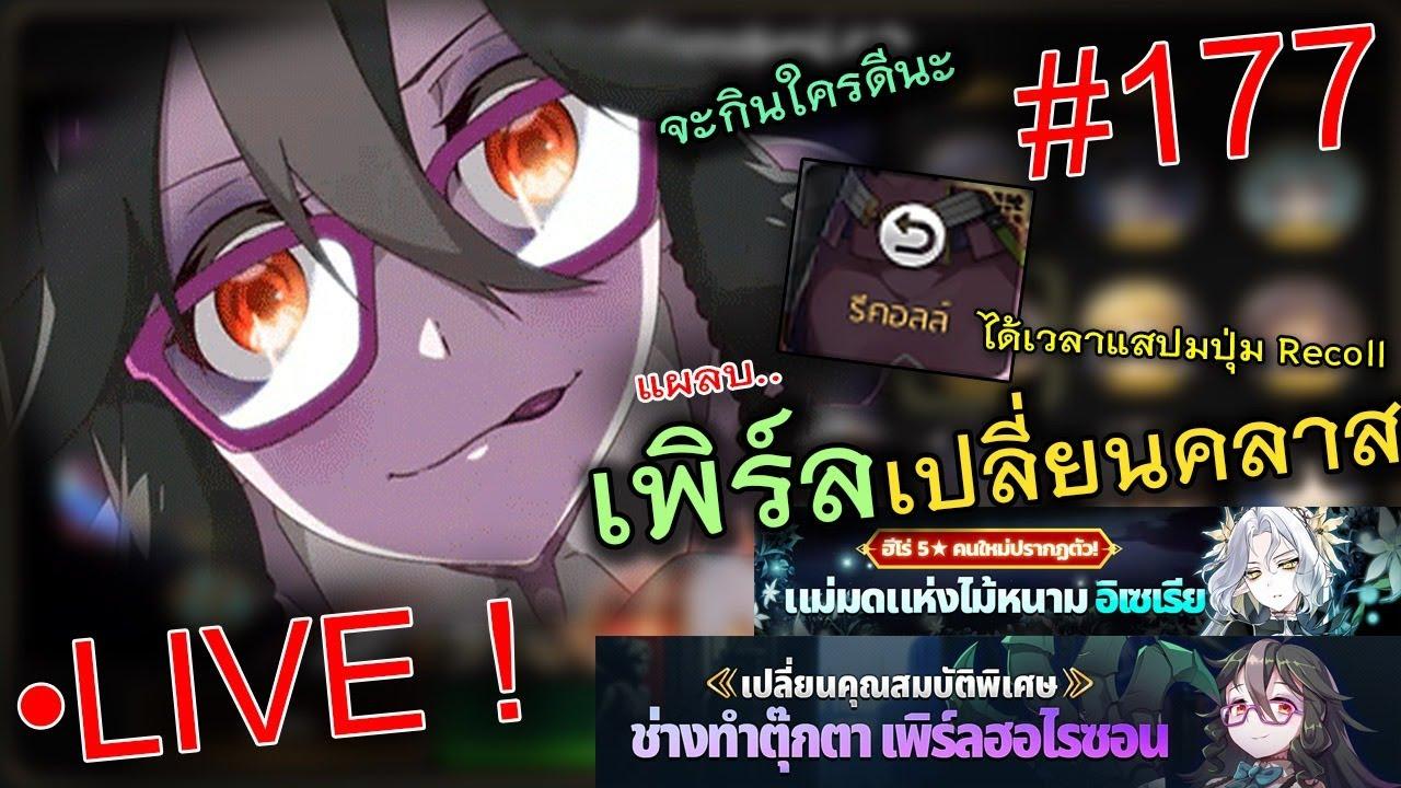 [LIVE] Epic Seven เพิร์ลฮอไรซอน เปลี่ยนคราสกลายเป็นสาวสุดยัน + RECOLL ตัวละครได้แล้ว ด่วน !! #177