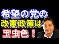 【鈴木哲夫】元民進の希望の党候補が有権者を混乱させてる?!前原誠司は本音発言…