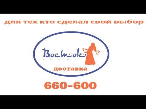 СУШИ РОЛЛЫ СТАВРОПОЛЬ Доставка 660-600 кафе Восток ул Морозова 4 ДОСТАВКА ЕДЫ В СТАВРОПОЛЕ Новости