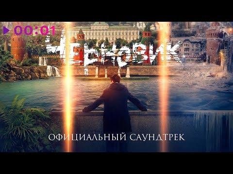 ЧЕРНОВИК - Официальный саундтрек фильма