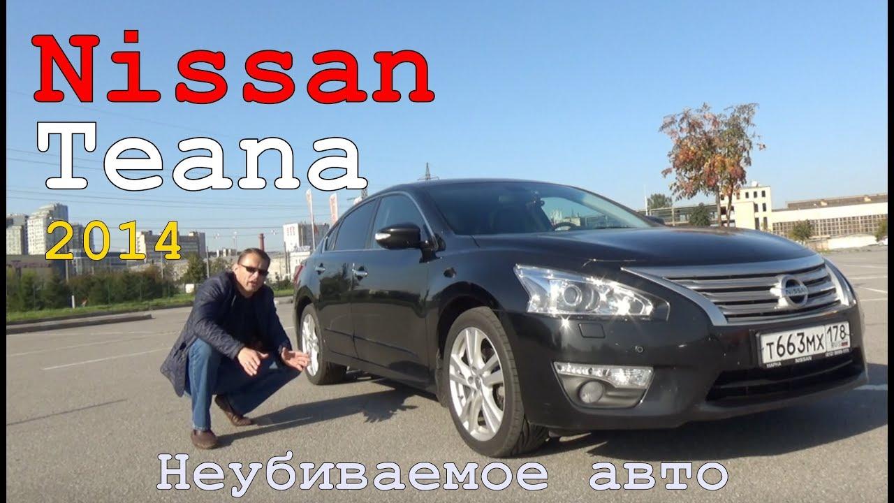 Продажа автомобилей nissan teana в москве: в нашей базе объявления с машинами любого пробега и разных комплектаций. Воспользуйтесь фильтрацией и поиском для того, чтобы купить ниссан теана, подходящую вам по параметрам.
