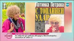 """""""На кафе"""" с огнената Латинка Петрова (29.10.2018г.)"""