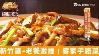 【食尚玩家】福臨飯店 新竹老饕激推!老字號客家手路菜