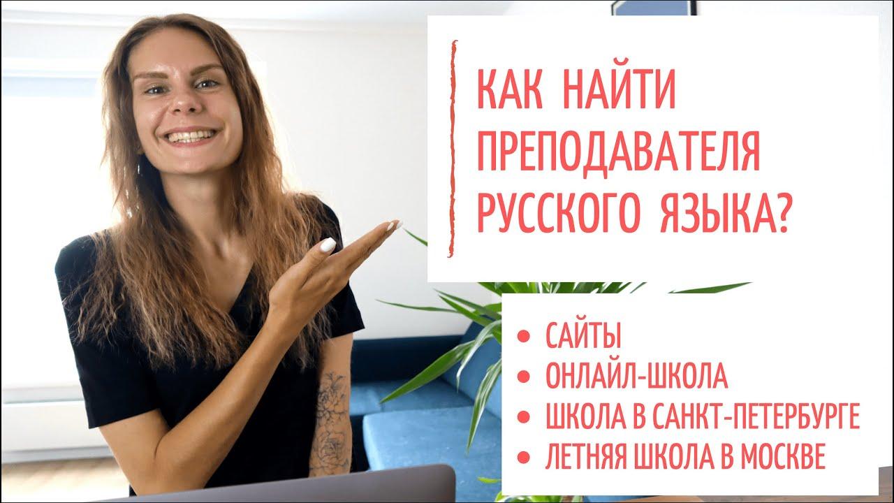 Как найти преподавателя русского языка как иностранного?