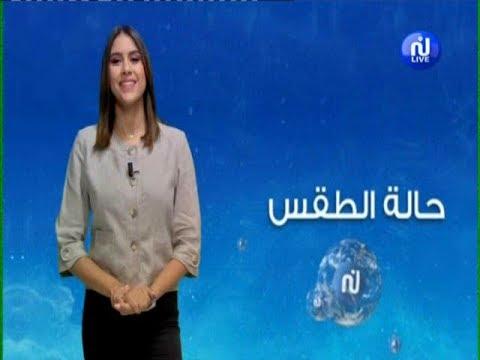النشرة الجوية المسائية ليوم الجمعة 12 أكتوبر 2018 -قناة نسمة