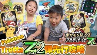 【MK TV】Pokemon Tretta Z2彈 台灣第12彈先行攻略,解放的Z神超高血量要怎麼打?強勢3星卡!比4星還強!先來認識一下吧!